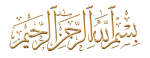 Bismillaahi ar-Rahmaani ar-Rahim